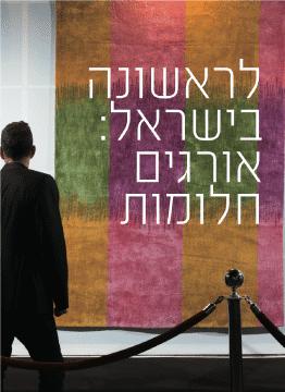 לראשונה בישראל: אורגים חלומות